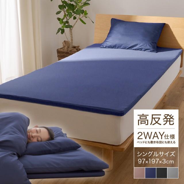 寝具に乗せるだけマットレストッパー シングル 洗...