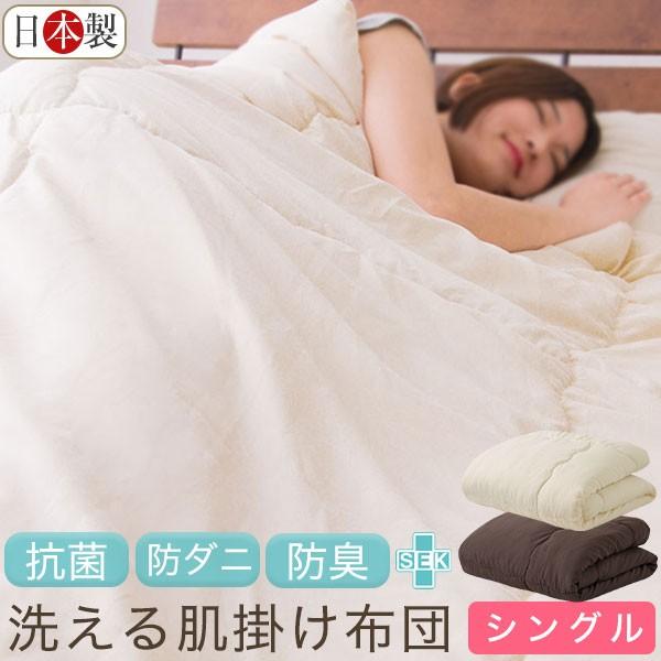 日本製洗える抗菌防臭防ダニ加工肌掛け布団 シン...