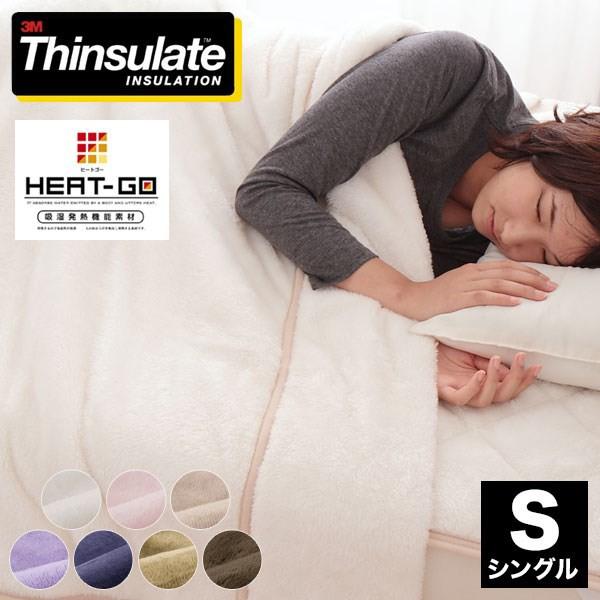 シンサレート あったか 毛布 シングル 抗菌防臭加...