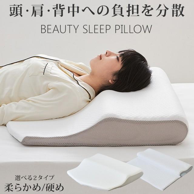 フィットする枕 BEAUTY SLEEP PILLOW 低反発 硬め...