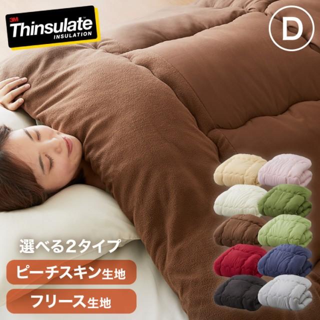 【選べる15色×2タイプ!】シンサレート 掛け布団...