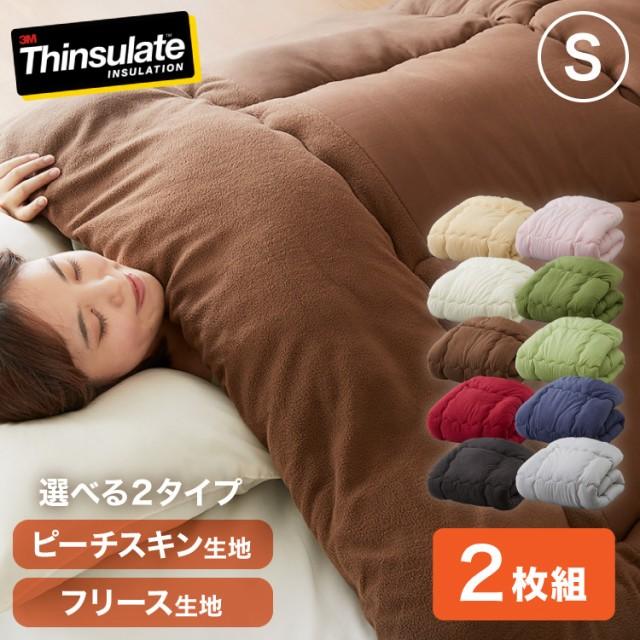 【2枚組】 【選べる15色×2タイプ!】シンサレー...