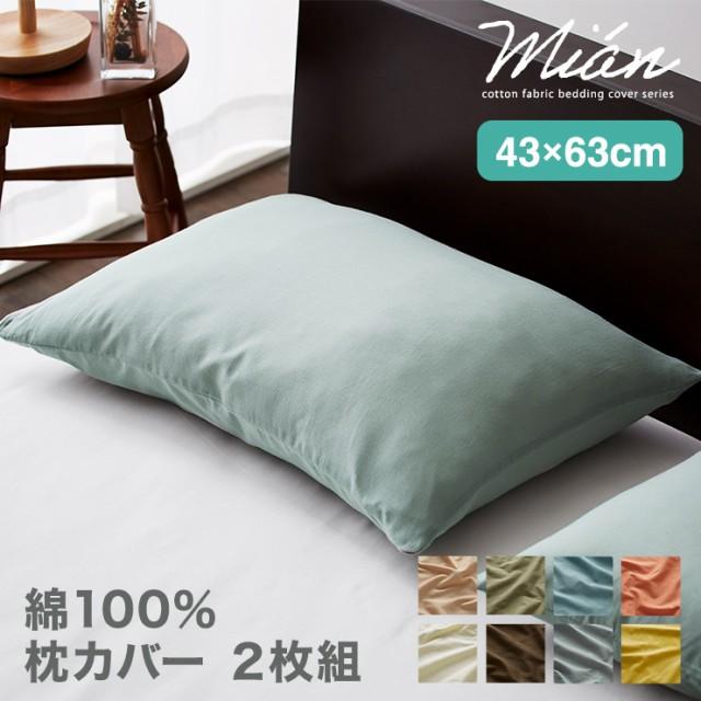 天然素材のコットン100% 枕カバー 2枚組 43x63 綿...