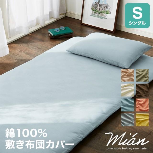 天然素材のコットン100% 敷布団カバー 単品 シン...