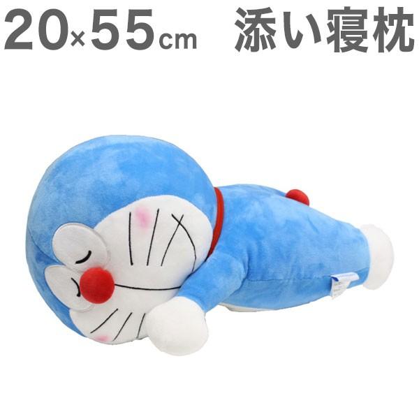 添い寝枕 ドラえもん 20×55cm 抱き枕 添い寝枕 ...