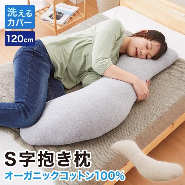 抱き枕 S字 綿100% オーガニックコットン 120×30...