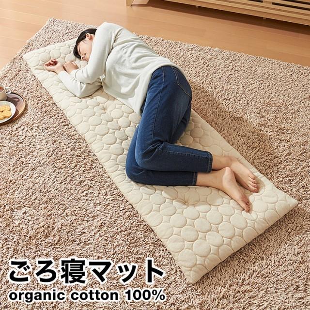 ごろ寝マット 洗える 60×170cm 綿100% オーガニ...