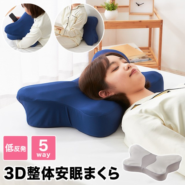5Way 3D整体安眠まくら 低反発 枕 まくら 肩こり ...