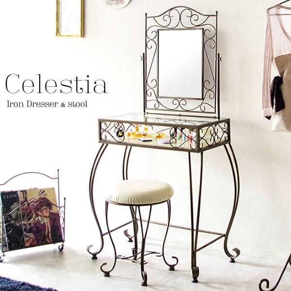 Celestia(セレスティア) ドレッサー&スツール ロートアイアンデザイン ワイドミラー 【送料無料】