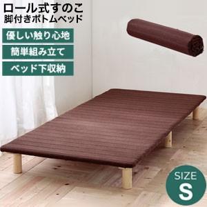 Leqffy【レクフィ】ボトムベッド シングル ベッド...