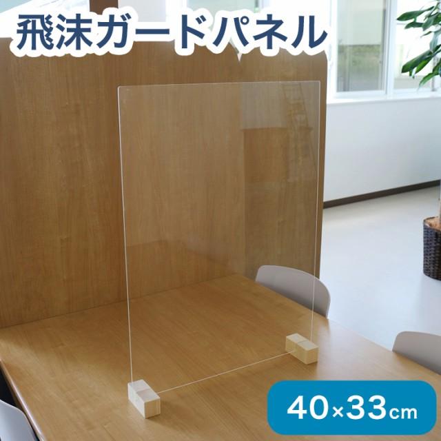 アクリルパネル 40cm × 33cm 脚 低め 防菌 飛沫 ...