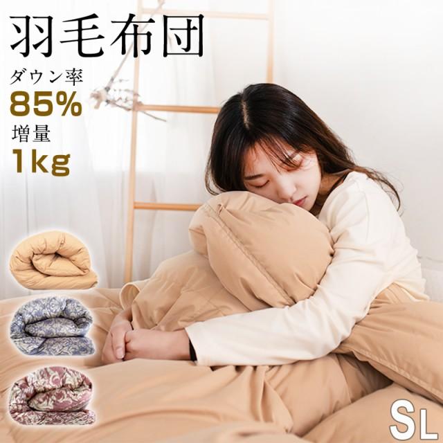 羽毛布団 シングル 増量1kg ダウン85% 350dp以上 ...