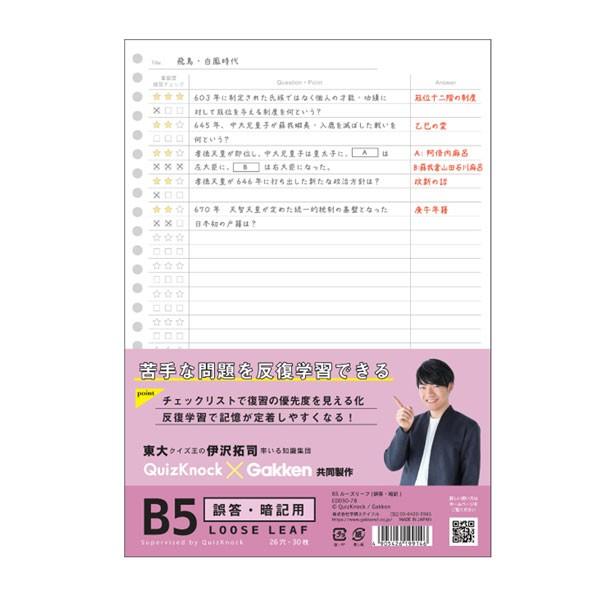 学研ステイフル B5 ルーズリーフ (誤答・暗記) 誤答 暗記用 ED030-78 定期テスト 模試 受験 試験対策 ノート 文具 勉強グッズ(代引不可)