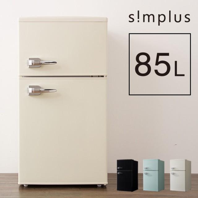 冷蔵庫 レトロ冷蔵庫 85L 2ドア 冷凍冷蔵 SP-RT85...