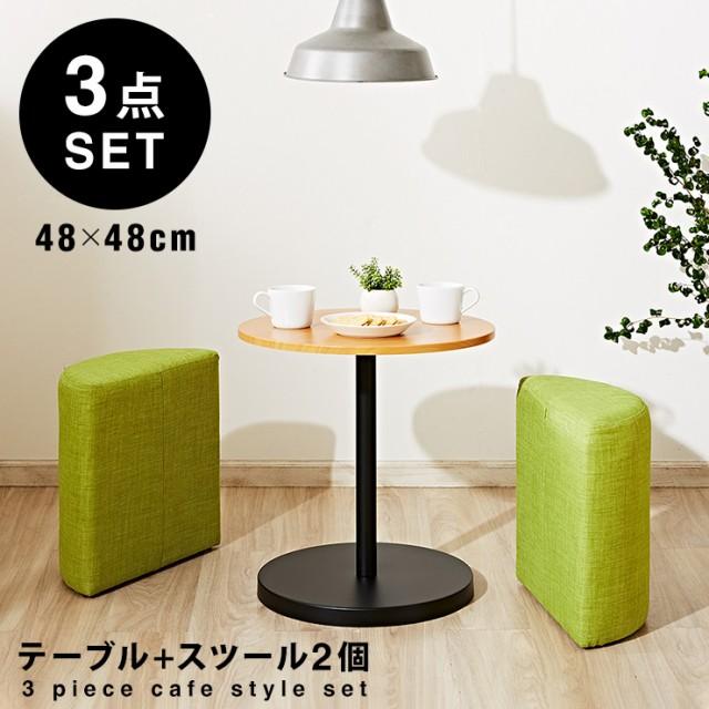 ダイニングテーブル 3点セット 円形 木 カフェテ...