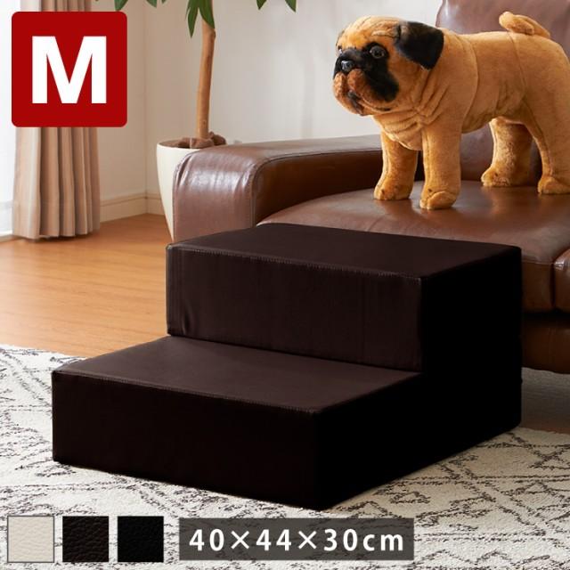 ドッグステップ Mサイズ 2段 幅40cm 犬用 小型犬 ...