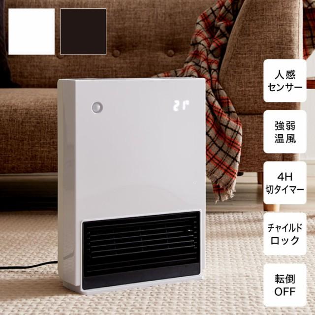 セラミックヒーター 人感センサー付き 温度センサ...