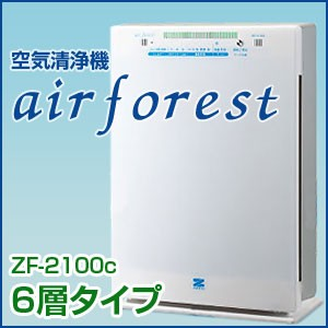 空気清浄機 エアフォレスト ZF-2100c 6層タイプ 脱臭 集塵 ダイオキシン 空気清浄器 ゼンケン【送料無料】