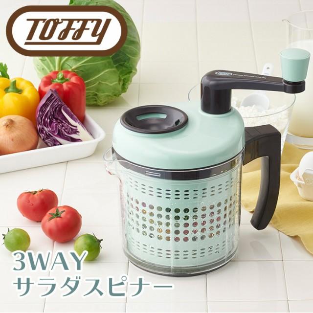 Toffy トフィー 3WAYサラダスピナー K-HC3 ラドンナ 野菜 水 水切り 水分 飛ばし 回転 ハンドル ブレンド ブ