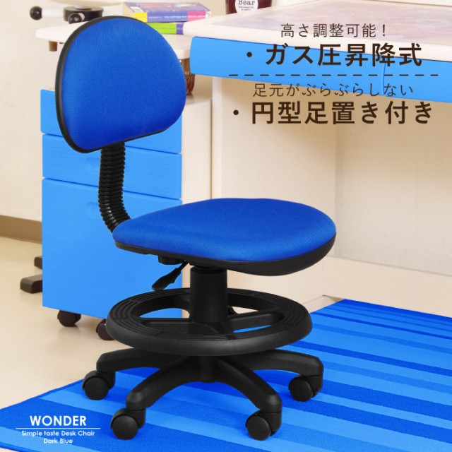 学習椅子 学習チェアー 足置きリング付き ブルー ...
