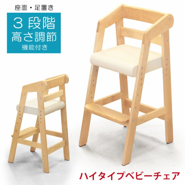 木製ベビーチェア 座面・足置き 高さ調節可能 ハ...