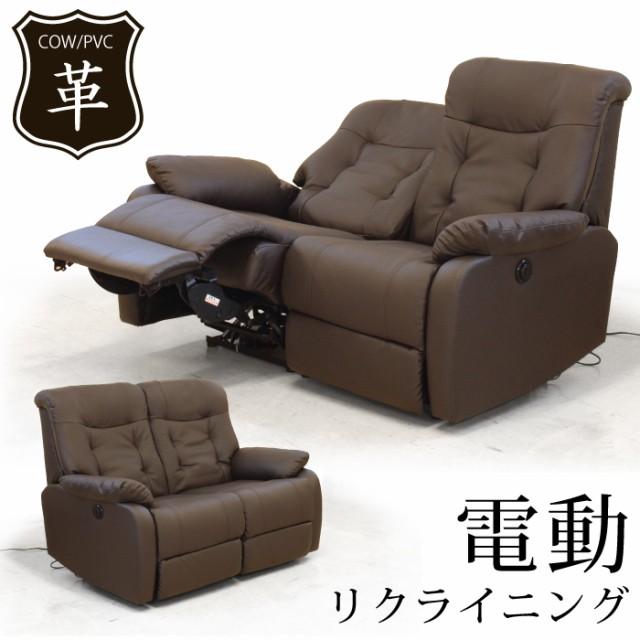 電動リクライニングソファー 本革 高級ソファ 2人...