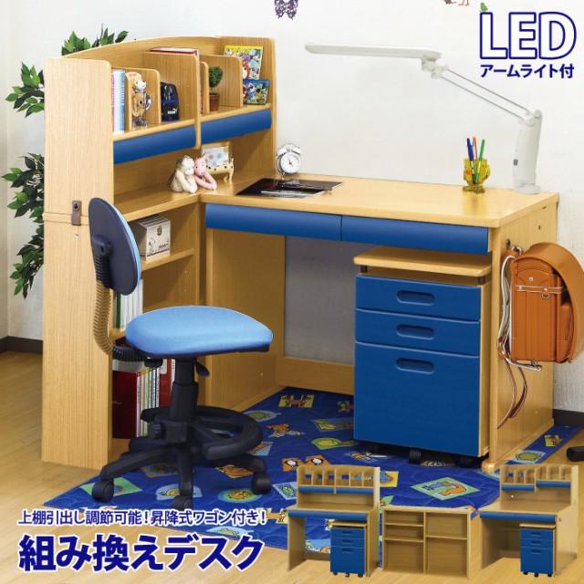 学習机 アーム型LEDライト付き 幅100cm 学習デス...