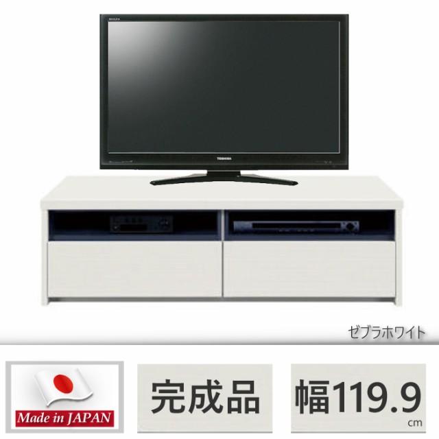 完成品 幅120cm テレビボード テレビ台 TVボー...