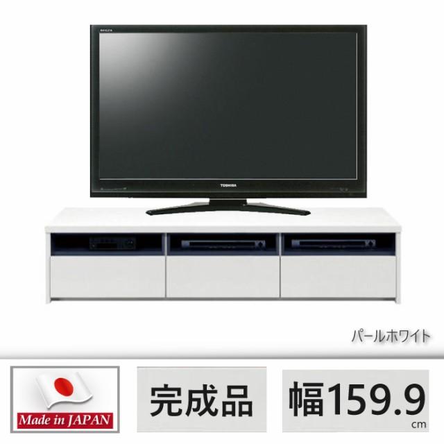 完成品 幅160cm テレビボード テレビ台 TVボー...