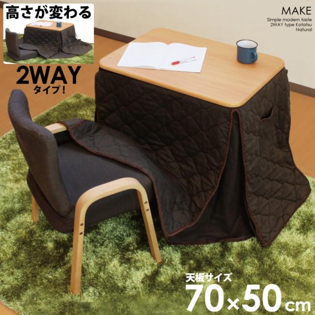 一人用こたつ こたつセット 3点セット 幅70×50cm 2WAY ハイタイプ ロータイプ こたつ椅子 省スペースこたつ布団セット ナチュラル ブラ