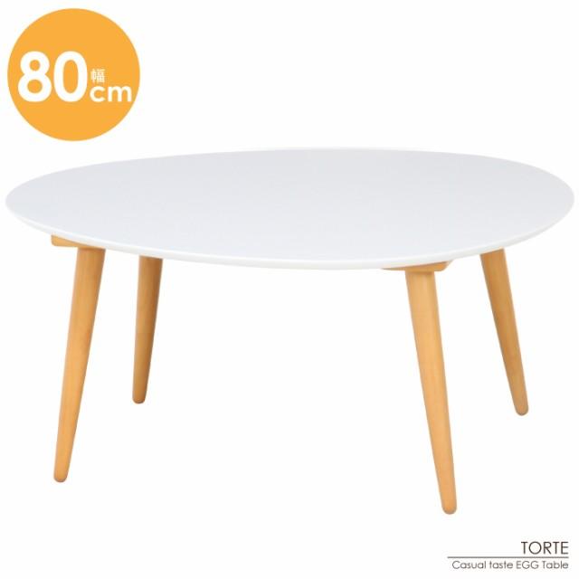 テーブル たまご型 リビングテーブル センターテ...