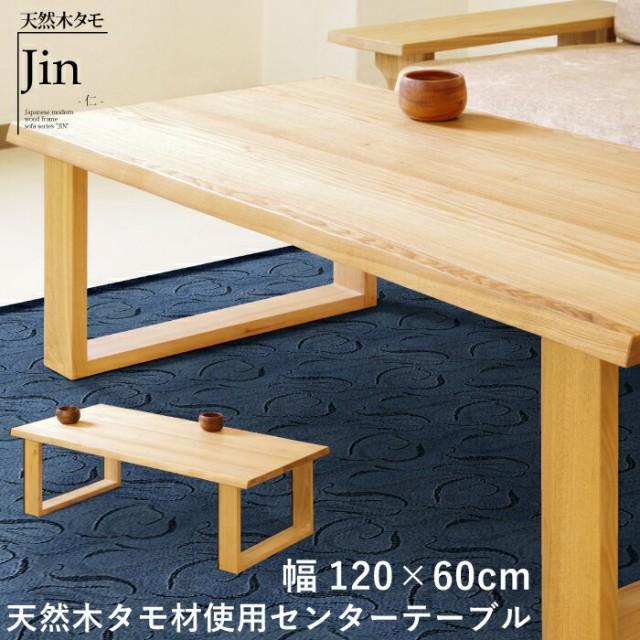 テーブル 木製 センターテーブル 天然木タモ材 幅...