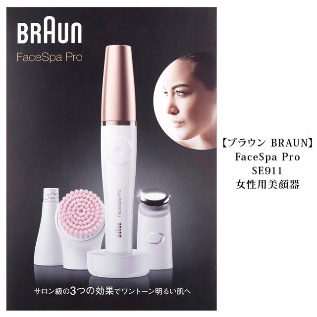 【コストコ costco】【ブラウン BRAUN】FaceSpa P...