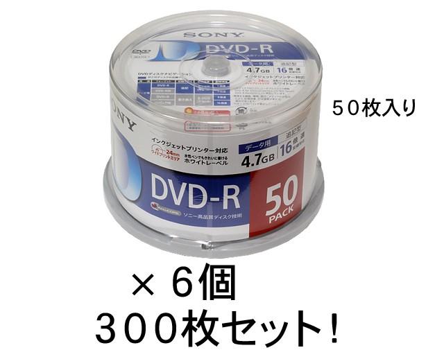 SONY 台湾製 16倍 DVD-R 50DMR47LLPP 50枚 300枚...