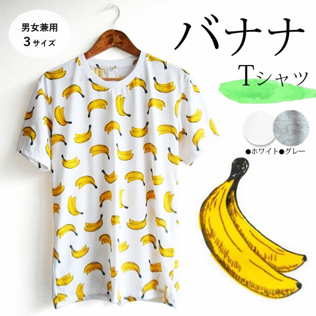 送料無料 バナナ banana Tシャツ メンズ レディ...