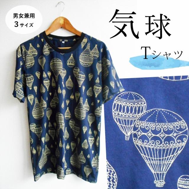 送料無料 気球 Tシャツ メンズ レディース ペア...