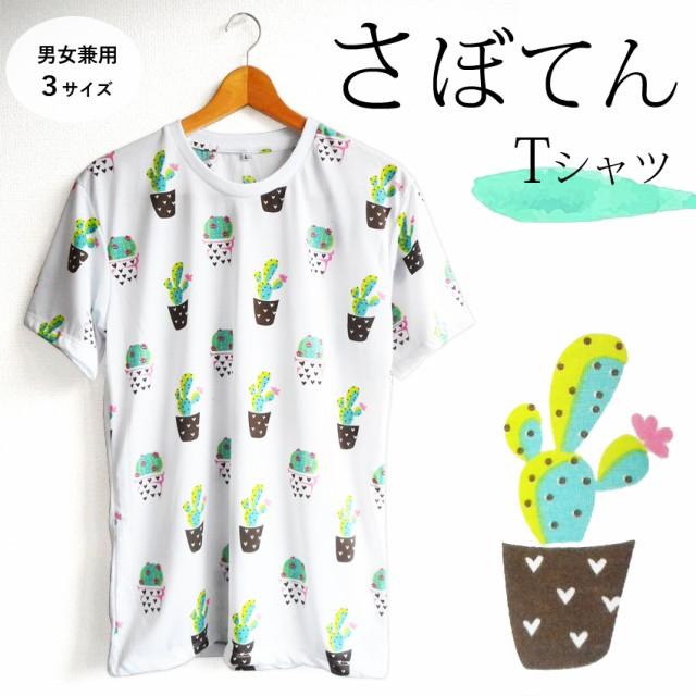 送料無料 サボテン 多肉植物 Tシャツ メンズ レ...