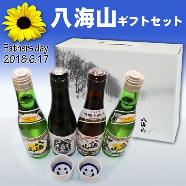 【父の日ギフト】八海山 飲み比べ 300ml×4本 ニ...