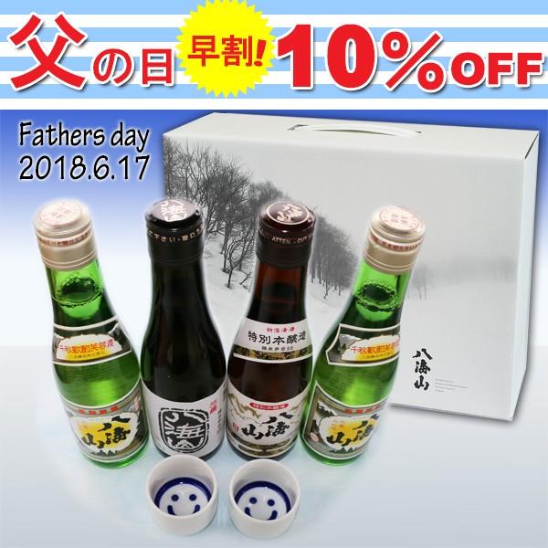 【父の日ギフト 超早割10%OFF】八海山 飲み比べ ...