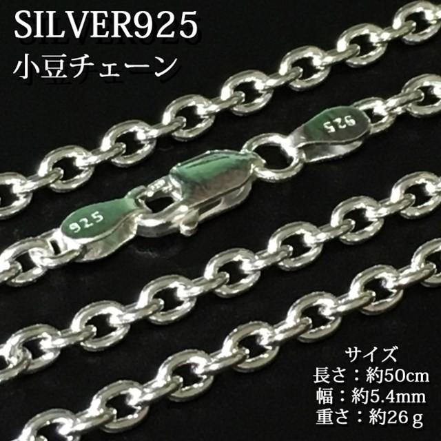 シルバー小豆ネックレス 最高品質 本物 SILVER925...