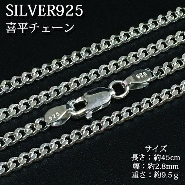 シルバー喜平ネックレス 最高品質 本物 SILVER925...