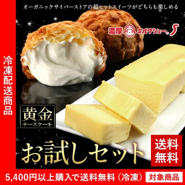 スイーツ セット 送料無料 黄金のチーズケーキ&...