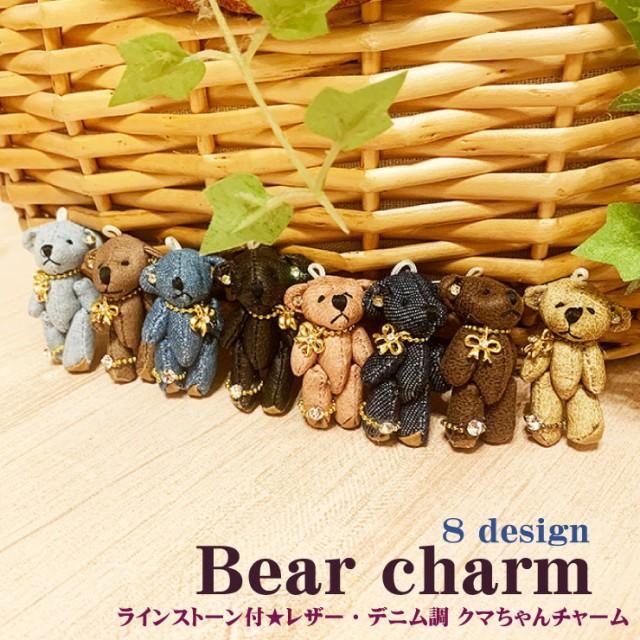 【メール便対応】ベアチャーム p-bear-5 テディベ...