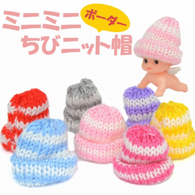 【メール便対応】ボーダーニット帽 帽子 ハンドメ...