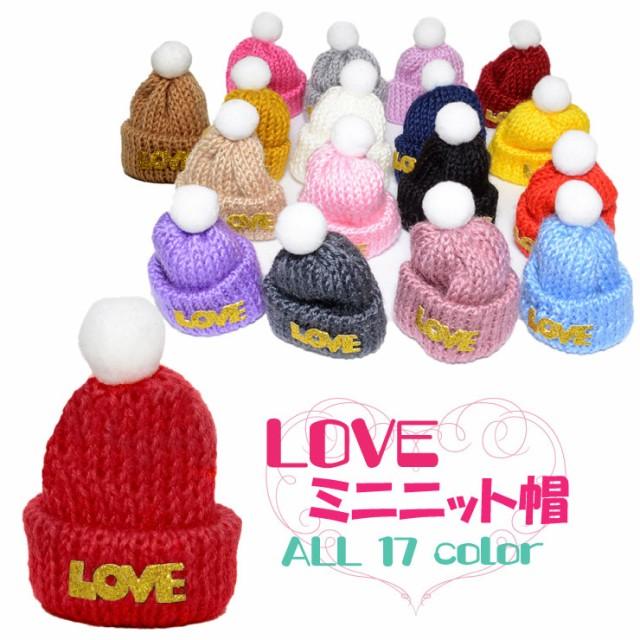 【メール便対応】ミニニット帽 帽子 LOVE ロゴ ニ...