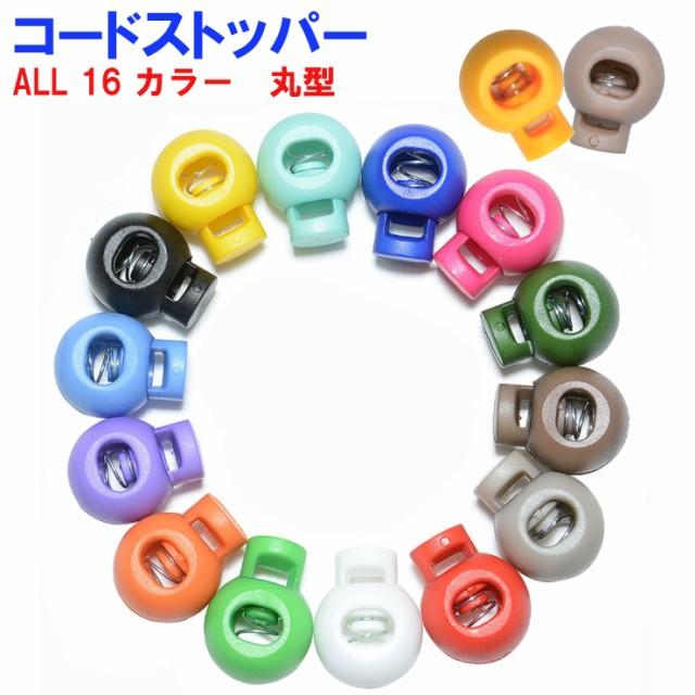 【メール便対応】コードストッパー -04 丸型 ハン...