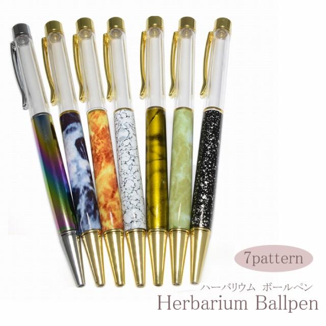 【メール便対応】ハーバリウムペン -01 ボールペ...