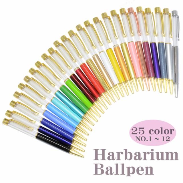 【メール便対応】ハーバリウムペン 02-1 [カラー ...