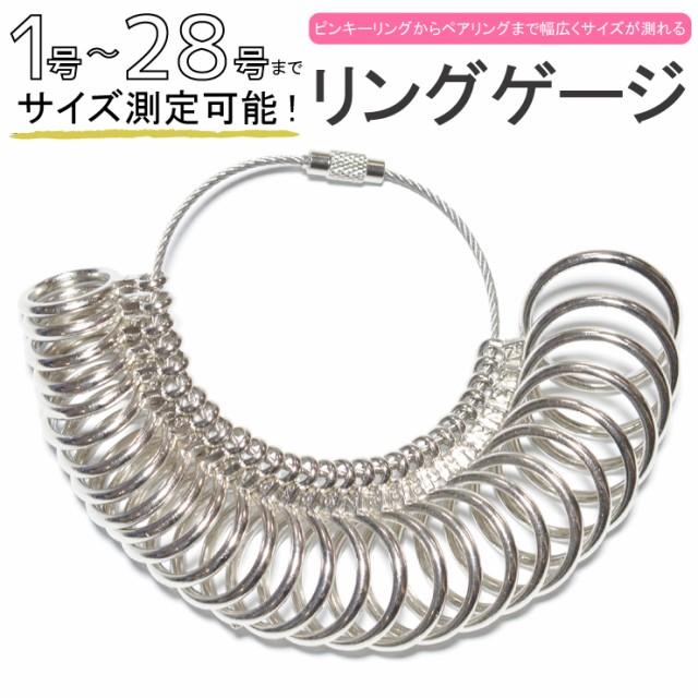 【メール便対応】リングゲージ1〜28号 指輪サイズ...