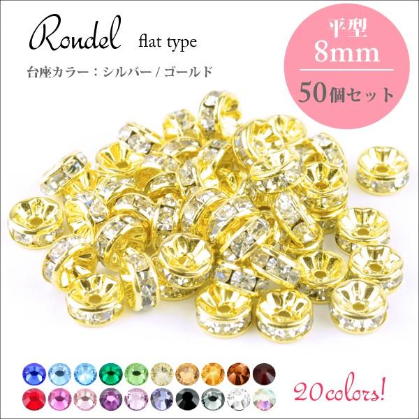 【メール便対応】平ロンデル 8mm 50個セット ライ...